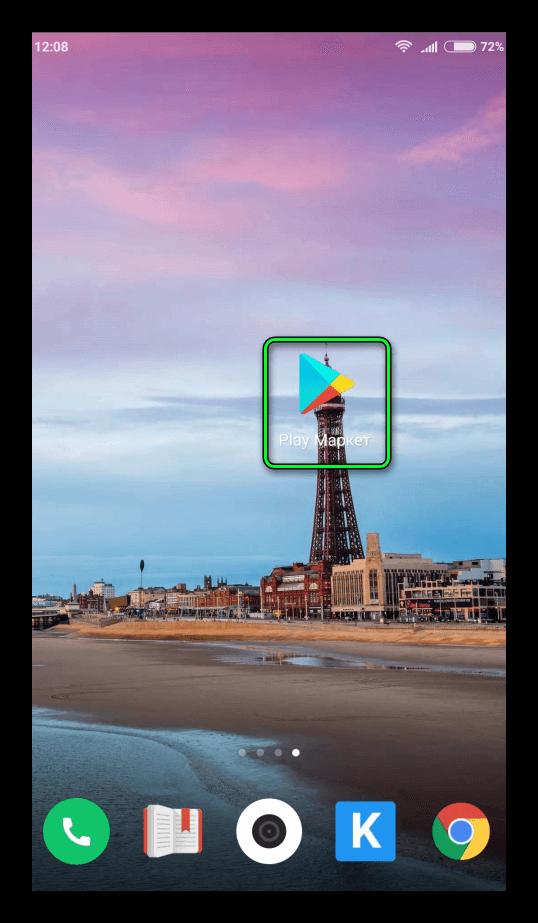 Кнопка вызова Play Market на рабочем столе Android