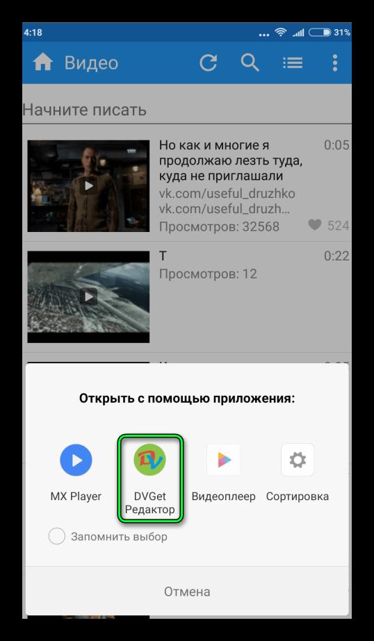 Начало загрузки через DVGet