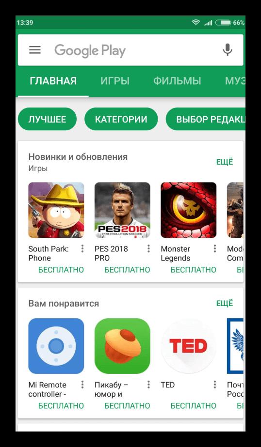 Общий вид Play Market