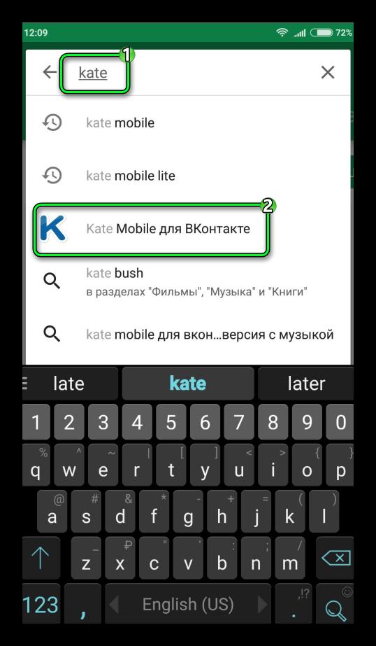 Поиск Kate Mobile в магазине Play Market