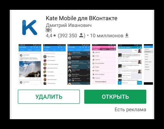 Возвращение страницы Kate Mobile в Play Market