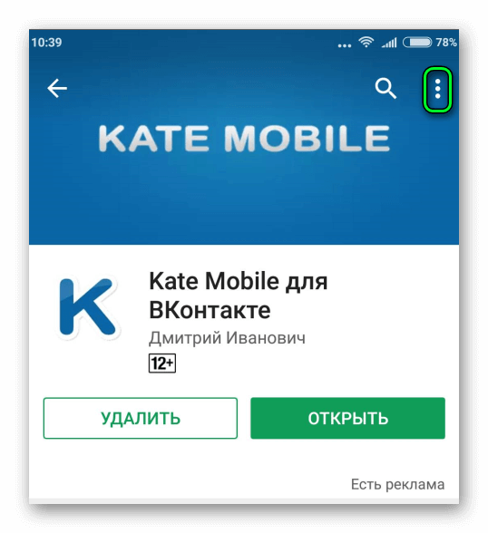 Вызов контекстного меню Kate Mobile в Play Market
