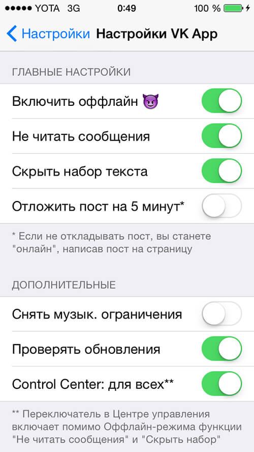 Список настроек VK App