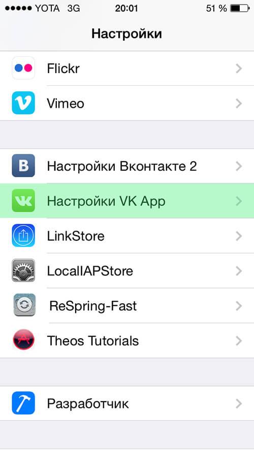 Настойки VK App iOS