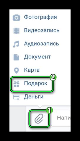 Активация отправки подарка ВК в браузере
