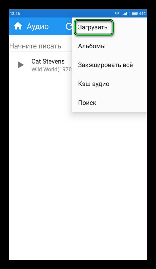 Добавление нового аудио Kate Mobile
