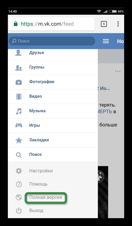 Полная версия ВКонтакте в браузере