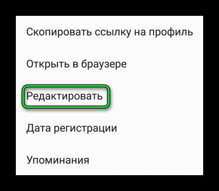 Редактирование профиля Kate Mobile