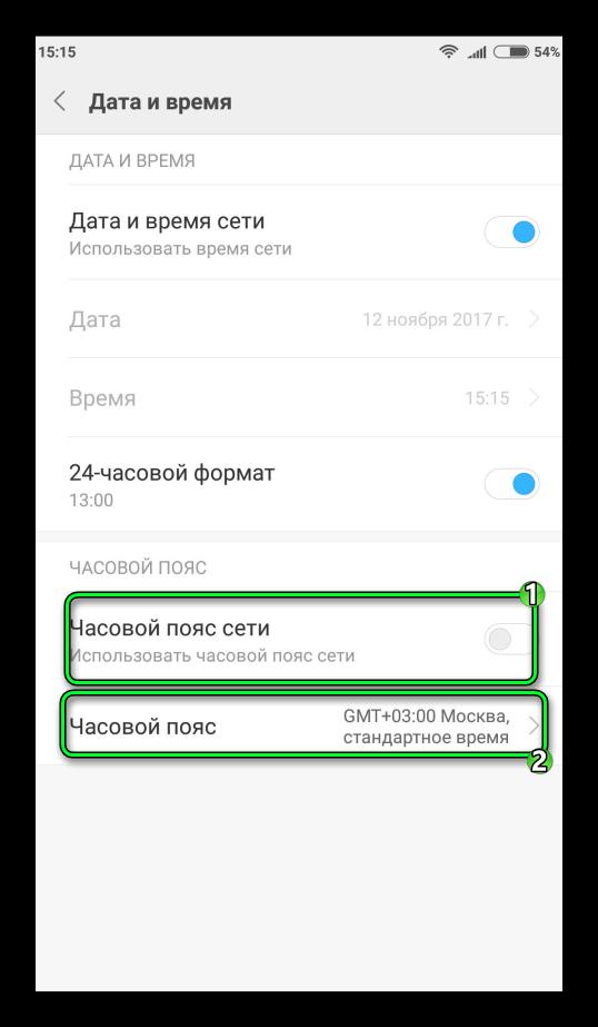Смена часового пояса в настройках Android