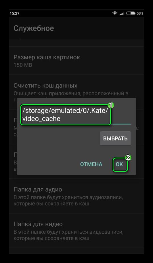 Смена папки для видео Kate Mobile