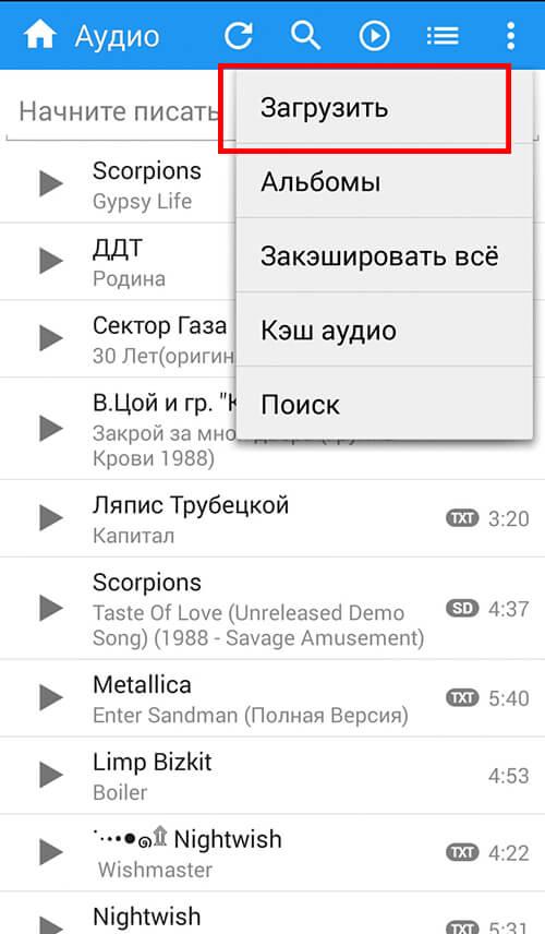 В Каком Формате Загружать Музыку На Андроид