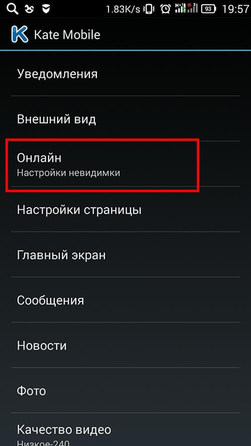 Как сделать непрочитанное сообщение в kate mobile