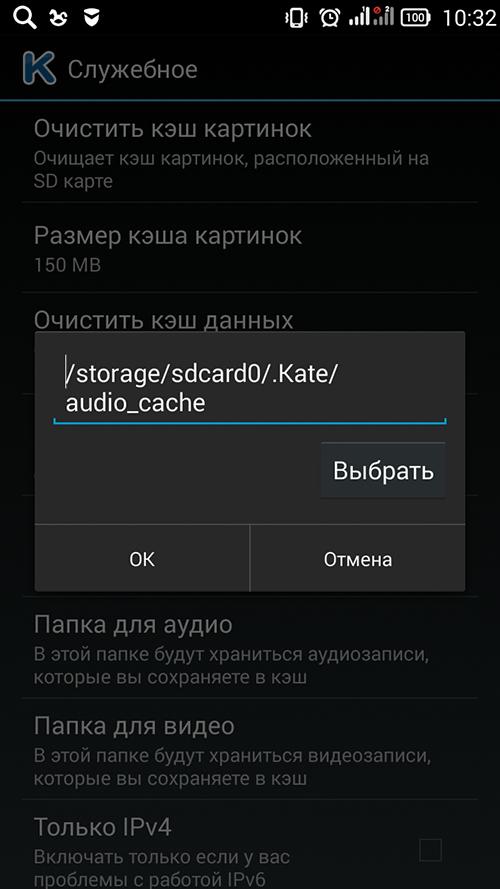 Kate Mobile где хранится кэш