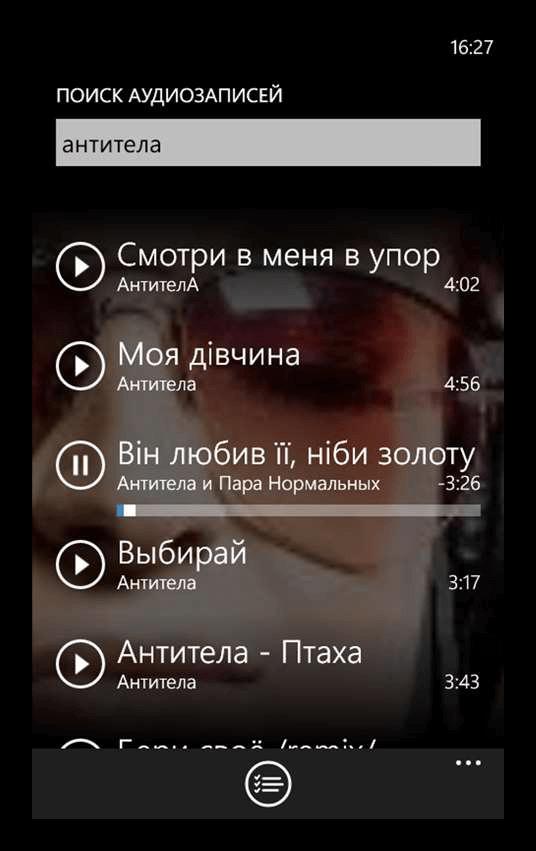 Аудио VK Go