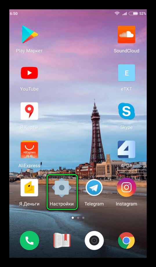 Иконка настроек для Android