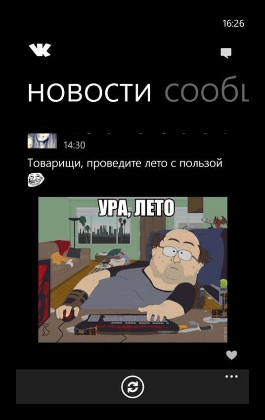 Интерфейс VK Go