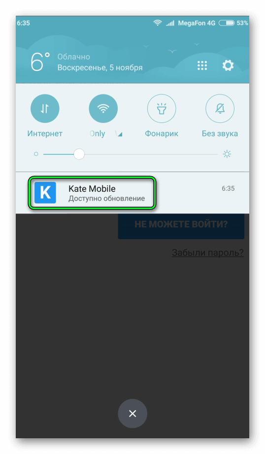Наличие обновления для Kate Mobile