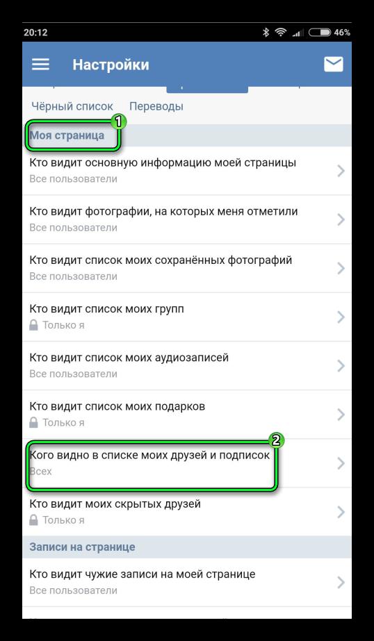 Настройка видимости френдлиста VK в браузере