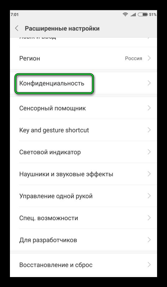 Настройки конфиденциальности для Android
