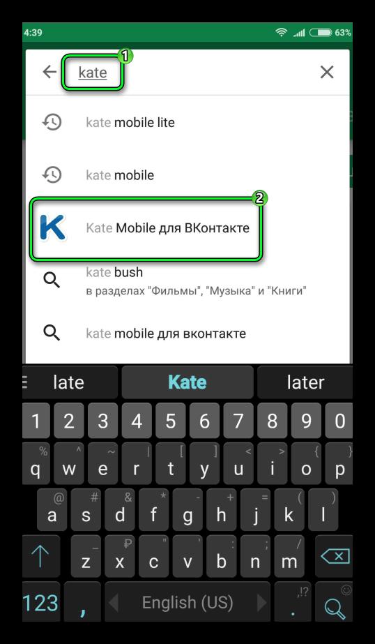 Поиск страницы Kate Mobile в Play Market
