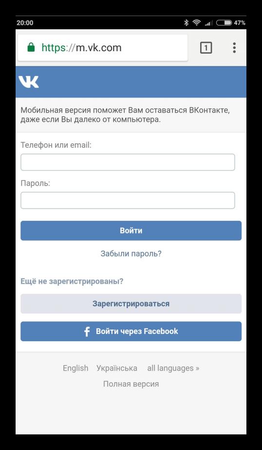 Страница VK в браузере