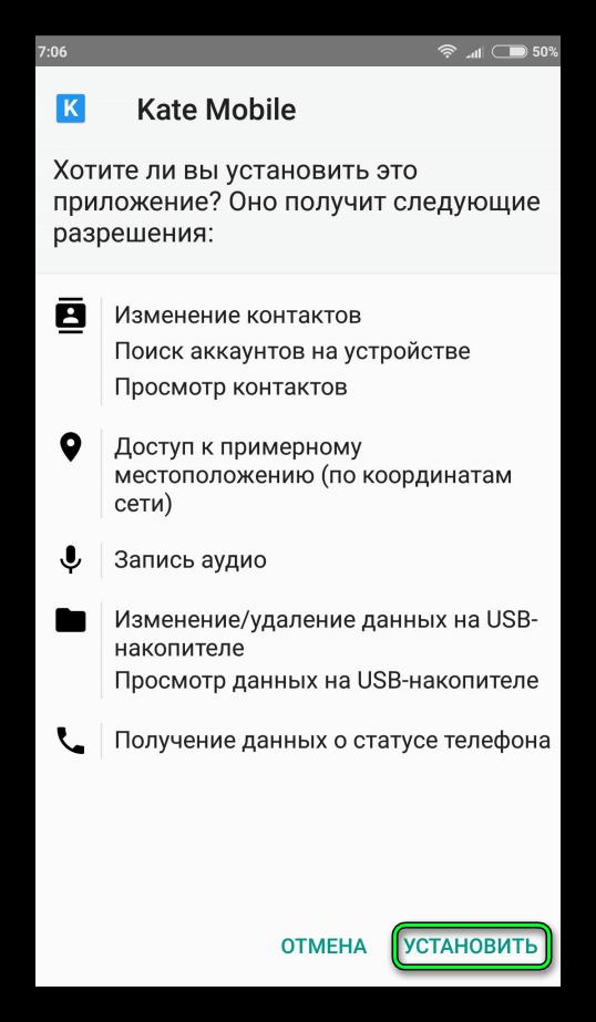 Установка Kate Mobile на мобильных устройствах с Android