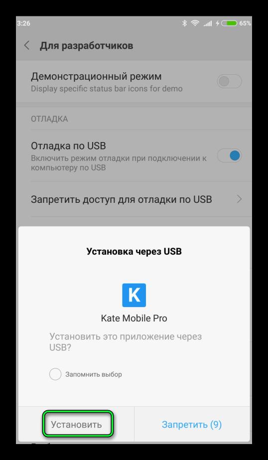 Уведомление об установке Kate Mobile Pro на Android