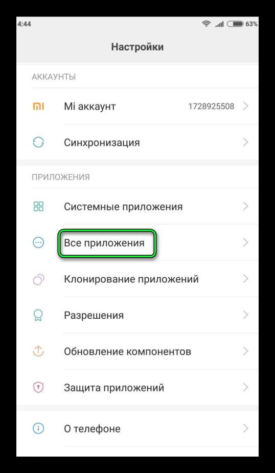 Все приложения в меню настроек Android