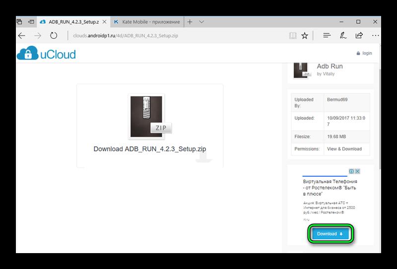 Загрузка Adb Run в браузере